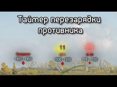 33 таймер перезарядки над танком противника