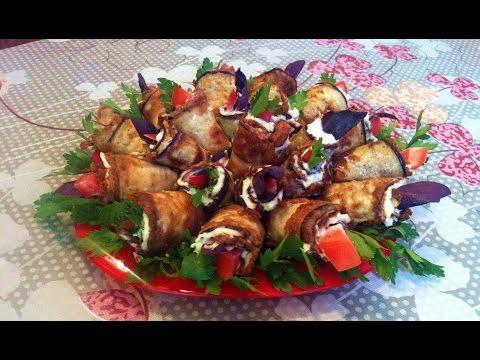 Рулетики из Баклажанов/Тёщин Язык/Eggplant Rolls/Простой Рецепт Очень Вкусной Холодной Закуски