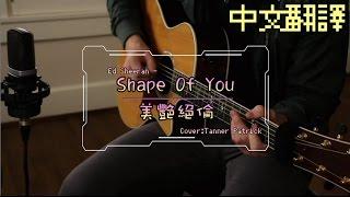 Shape Of You(美艷絕倫) -  Ed Sheeran Cover (Tanner Patrick)|中文字幕