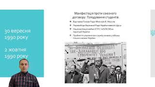 Історія України. 11 клас. Тема 30-31. Здобуття Україною незалежності