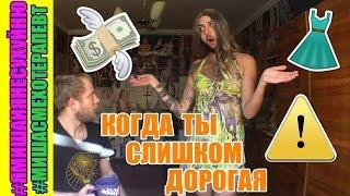 Рапунцель - Ты меня не достоин/ Дом 2/ ПАРОДИЯ