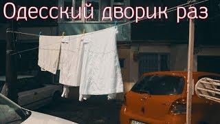 Таки За Одессу: Одесский Дворик Раз. Часть Один.