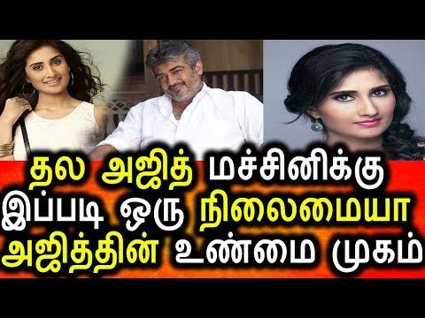 தல அஜித்தின் மச்சினிச்சிக்கு ஏற்பட்ட பரிதாப நிலைமை Tamil Cinema News KollyWood News Tamil News Today