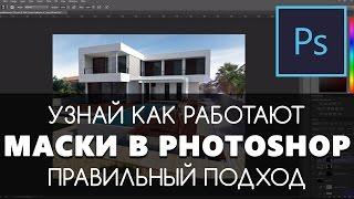 Маски слоёв в Photoshop - Layers Mask | Видео уроки на русском для начинающих(Из этого видео ты узнаешь как работать не деструктивным методом в фотошопе. Как использовать маски слоёв..., 2016-08-28T09:24:40.000Z)
