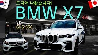 [리뷰] 드디어 출시된 완전 신형 2019년식 BMW X7 (40i)입니다_친구인 벤츠  GLS550도 같이 나와요!!