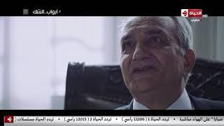 مسلسل أبواب الشك - المقدم حسام عرف حقيقة موت سارة