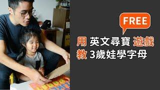 如何教3歲小朋友英文字母之「英文字母尋寶」IKEA篇 - DaddyLove EP1