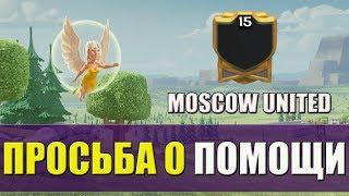 ПРОСЬБА О ПОМОЩИ!!! [Clash of Clans]