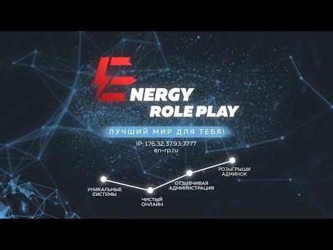 Мой новый сервер Energy Role Play