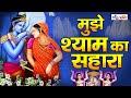 Mujhe Shyam Ka Sahara     मुझे स्याम का सहारा ॥ Popular Shyam Bhajan 2016    Shree Jee Music