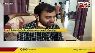 UPSC സിവിൽ സർവീസ് പരീക്ഷാ ഫലം പ്രസിദ്ധീകരിച്ചു