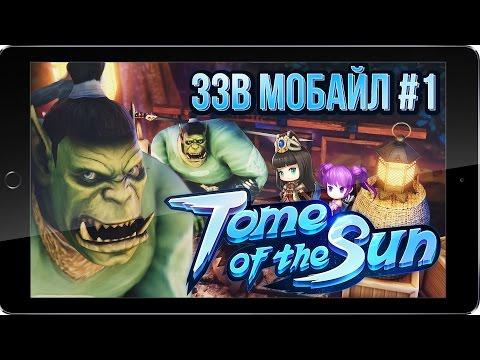 видео: [ЗЗВ мобайл #1] Обзор tome of the sun