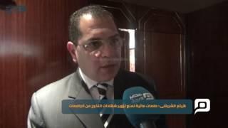 مصر العربية |  هيثم الشربتلى : علامات مائية لمنع تزوير شهادات التخرج من الجامعات