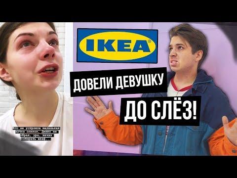ДОВЕЛИ ДЕВУШКУ ДО СЛЕЗ! IKEA НЕ УВАЖАЕТ СВОИХ КЛИЕНТОВ!