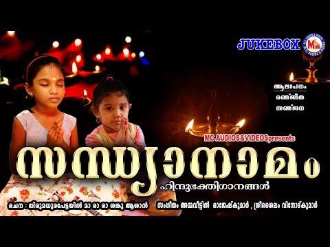 ഭക്തജനങ്ങൾ ഏറ്റുപാടിയ സന്ധ്യാനാമങ്ങൾ | Sree Rama Sandhya Namam | Hindu Devotional Songs Malayalam