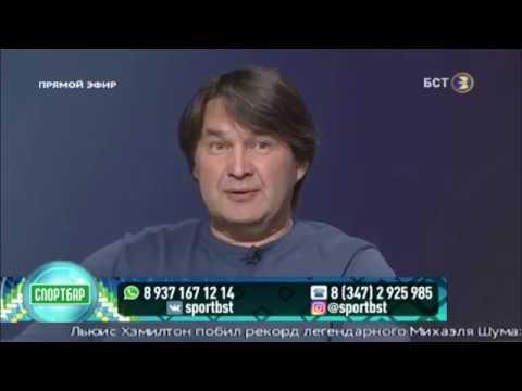 Специальный выпуск программы «Спорт Бар» - ФК «Уфа» в Лиге Европы! - видео онлайн