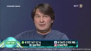 Специальный выпуск программы «Спорт Бар» - ФК «Уфа» в Лиге Европы!
