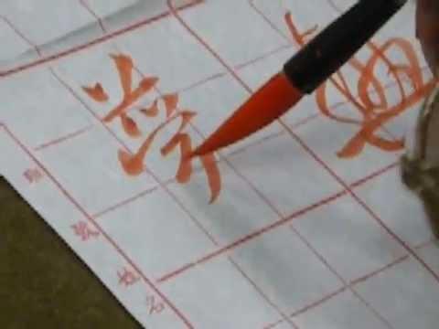 書法家志業吳啟禎書法教學示範揮毫-行書王羲之聖教序書法示範 - YouTube
