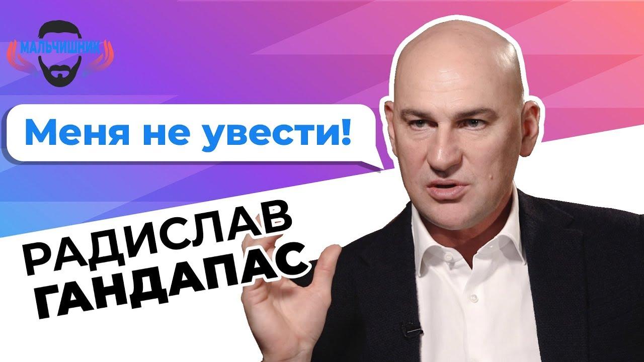 Радислав Гандапас – как совмещать карьеру и семью, какое качество есть только у мужчин? [Мальчишник]
