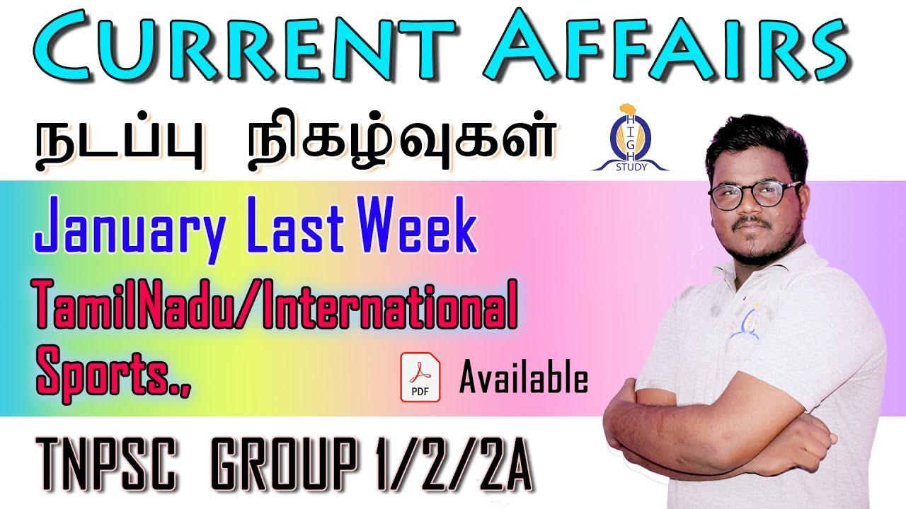 Download Current affairs January Last Week TamilNadu & International  by Balaji   TNPSC, RRB, Banking, SSC
