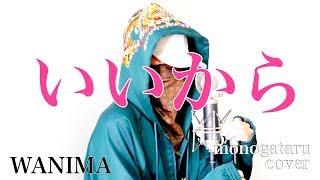 いいから - WANIMA (cover)