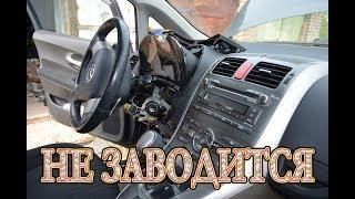 Не заводится автомобиль. Блокировки и защита от угона. Как не стоит защищать автомобиль от угона!