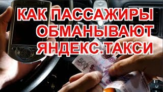 Как пассажиры обманывают Яндекс.Такси и водителей!