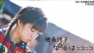 [番組概要] タイトル :「徳永玲子の午後はニコニコ」 放送日時 :201...