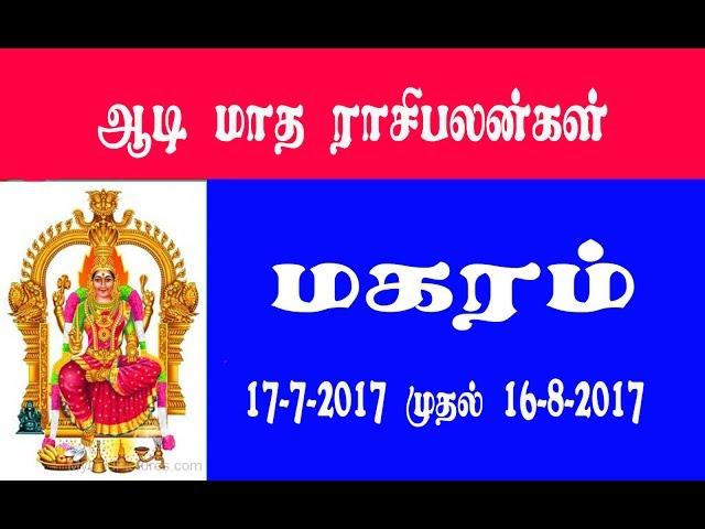 magaram rasi aadi matha rasi palangal 2017 | magaram rasi aadi tamil  month astrology