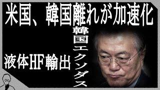 米企業が韓国から大脱出!韓国産フッ化水素はアップル・米国にも大迷惑!日本は液体フッ化水素を韓国に輸出したらしい?