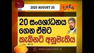 Ayubowan Suba Dawasak    Paththara   2020- 08 -20  Rupavahini Thumbnail