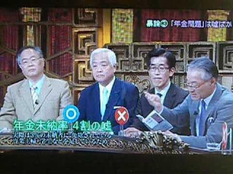 高橋洋一氏 年金破たんは財務省が作り出したウソ