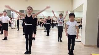 Открытый урок хореографии. 1 ый год обучения.