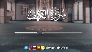 سورة الكهف 1435   القارئ أحمد النفيس