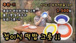 [추천]_ 접이식 떡밥그릇 / 휴대가 편리한 떡밥 그릇 / 옥수수 그릇 / 낚시가는길