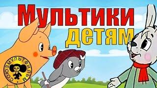 Сборник мультфильмов для малышей -1 [HD]