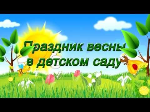 8марта детский праздник аниматоры в детский сад Академическая улица (город Троицк)