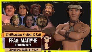 Мапуче против всех Серия 6 Надеюсь на ядерный угар Ходы 117 127 . Civilization VI Rise Fall