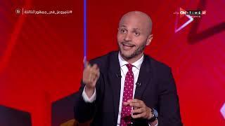جمهور التالتة - تامر بدوي واحمد عز في فقرة تحليلية خاصة بمواجهة الأهلي والبايرن النارية بكأس العالم