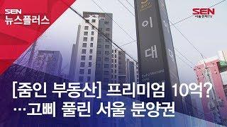[줌인 부동산] 프리미엄 10억?…고삐 풀린 서울 분양…