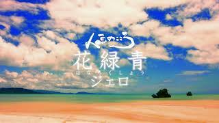 ぼくノンスタ石田が脚本を担当した映画「人魚のこころ」のテーマソング...