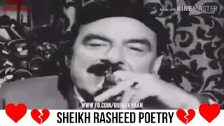Sheikh Rasheed Poetry / Shayari - Urdu/Hindi Poetry Latest 2018