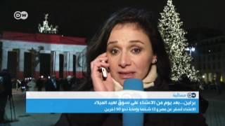 موفدة DW عربية تصف مشاعر سكان برلين بعد اعتداء الدهس