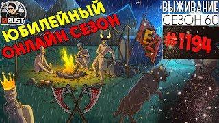 RUST - 60 ЮБИЛЕЙНЫЙ ОНЛАЙН СЕЗОН #1194