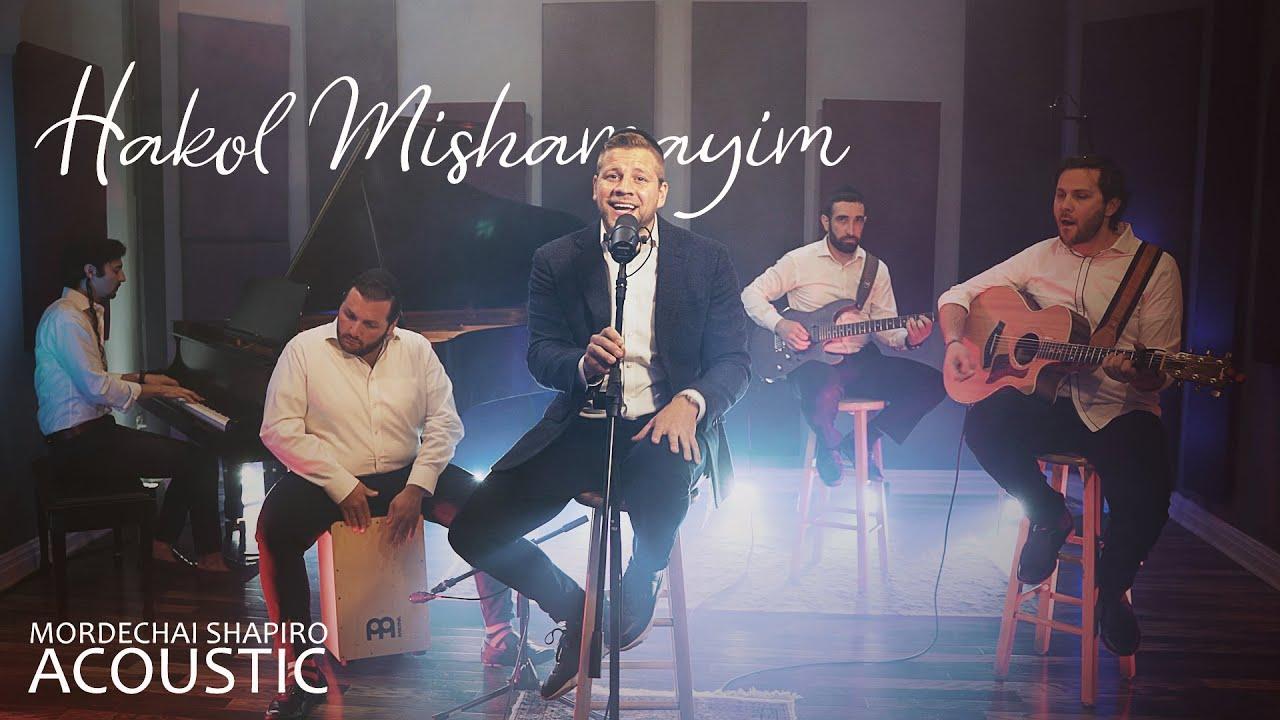 MORDECHAI SHAPIRO - Hakol Mishamayim (Acoustic Version) הכל משמים - מרדכי שפירא אקוסטי