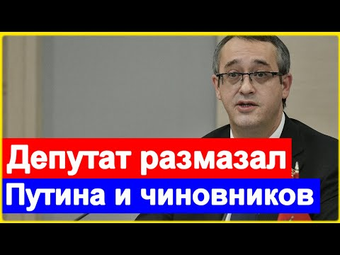 🔥 Вот как должен ВЫСТУПАТЬ депутат 🔥 Браво 🔥 Путин развалил Россию 🔥