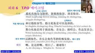 [#14 중국어 회화]   Chapter 3 메이크업:…