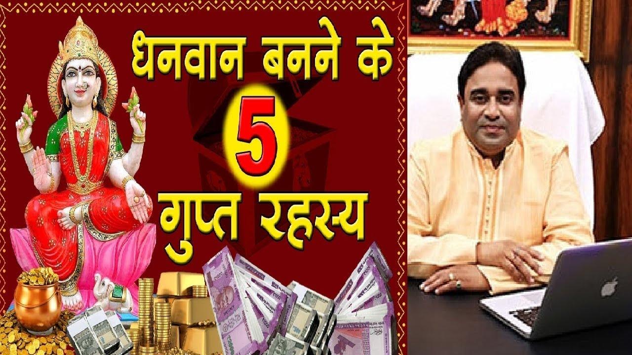 Astrology tips for Money धनवान बनने के ज्योतिष उपाय, घर में बरकत लाने के अचूक घरेलु उपाय Guru Mantra