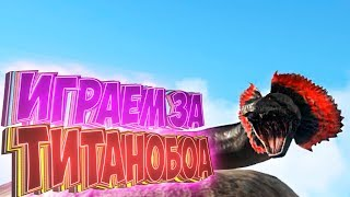 ТИТАНОБОА, ЖАБА И ВИВЕРНА - Играем За Дино - Ark Survival Evolved #4