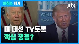 미 대선후보 첫 TV토론 주목…핵심 쟁점은? / 아침& 세계